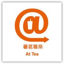 署茗職茶1