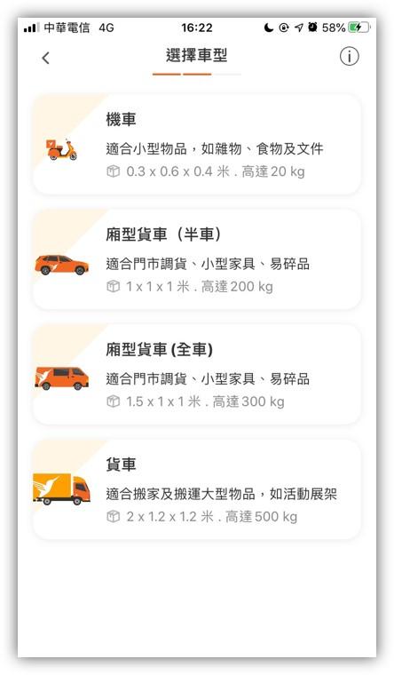 選擇車型-1