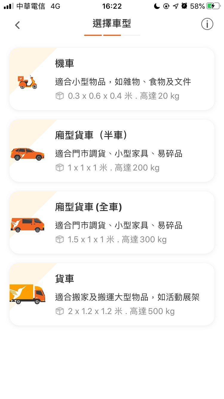 2.選擇車型-1