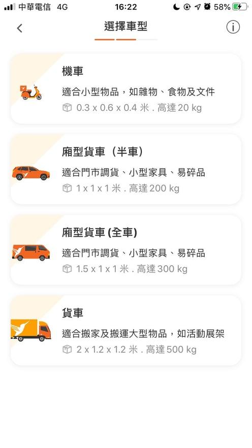 2.選擇車型