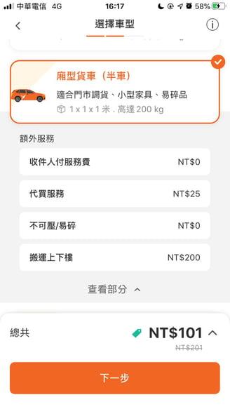 2.選擇車型_貨車