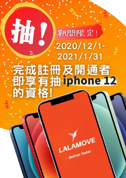 201215_抽iphone-1