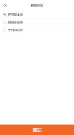 APP改版(安卓)_發票捐贈-三選一