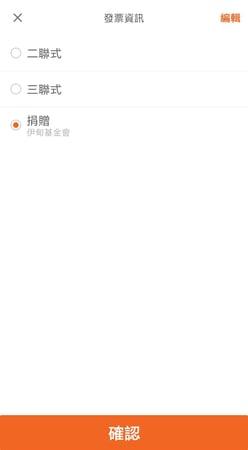 APP改版(安卓)_發票頁面
