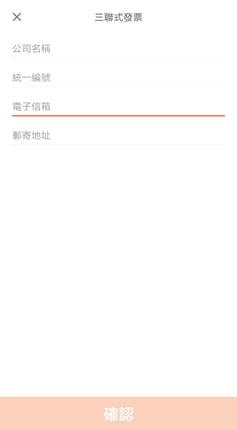 APP改版(安卓)_發票-三聯