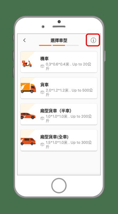 APP畫面_選擇車型