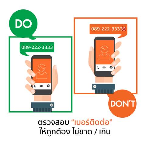 20180328 - DoDont-03-03