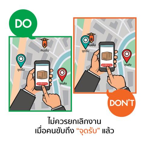 20180328 - DoDont-04-01