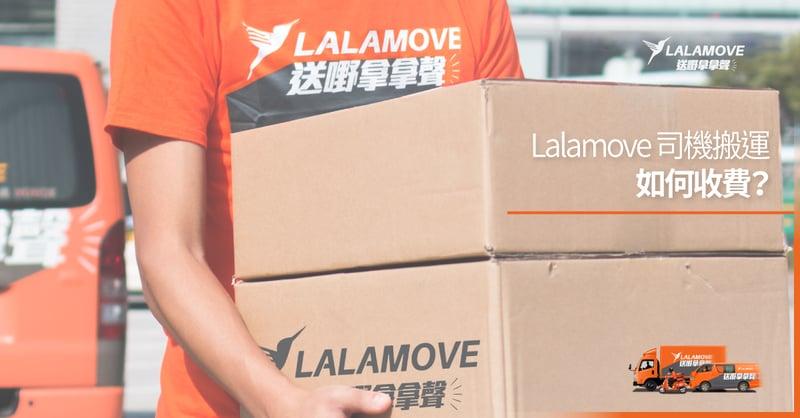 Lalamove 司機搬運如何收費?