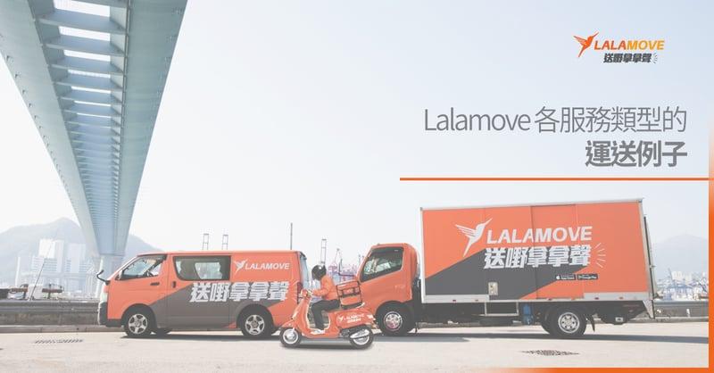 Lalamove 各服務類型的運送例子