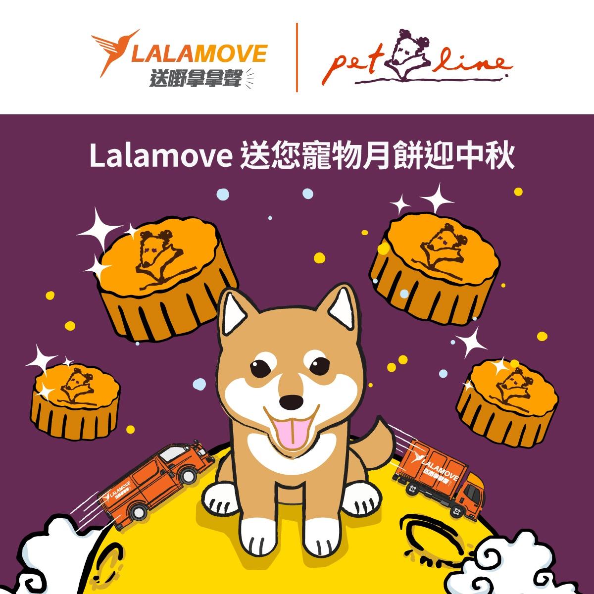 HK_LalamovePetline_2018-01
