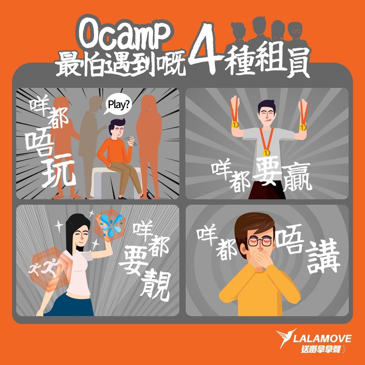 HK_OcampPeople_2018-01