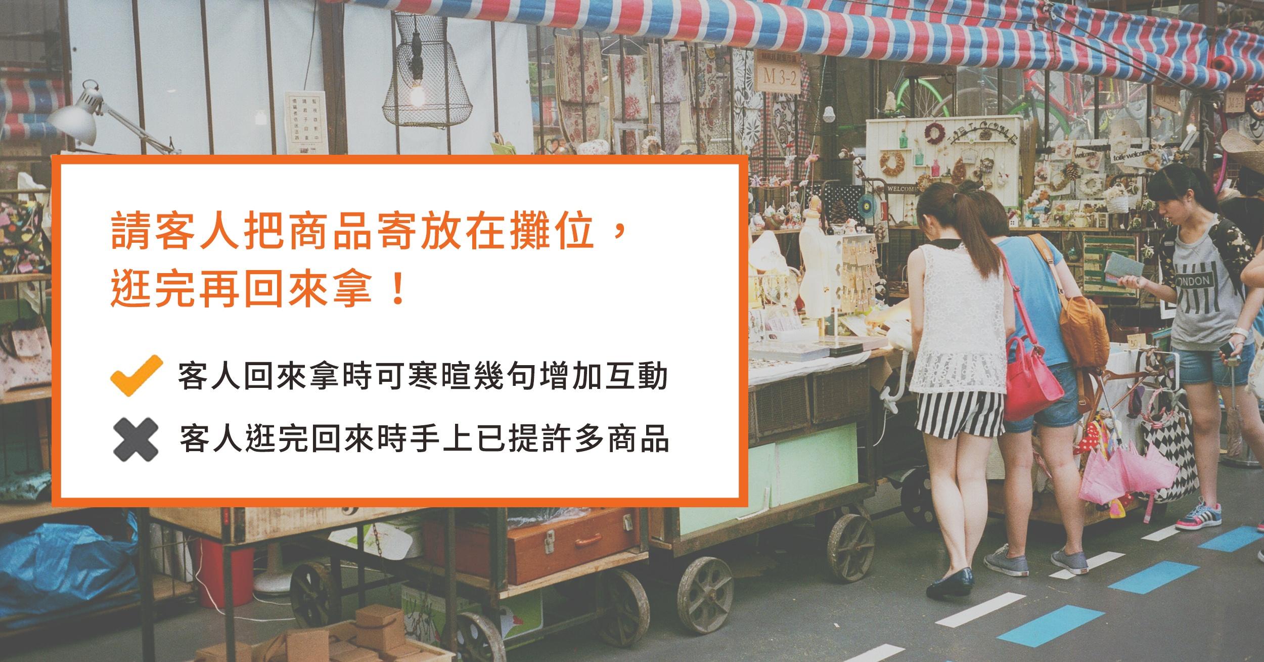 tw_20180112_blog_user_zh_market1.jpg