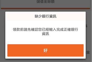 tw_20180312_blog_driver_zh_缺少銀行資訊.png