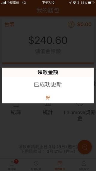 tw_20180321_blog_driver_zh_領款成功.jpg