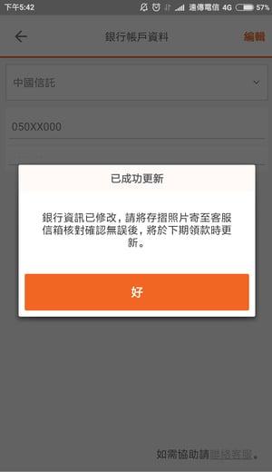 tw_20180328_blog_driver_zh_變更帳戶成功.png