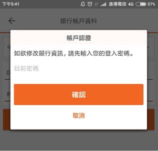 tw_20180328_blog_driver_zh_變更帳戶.png