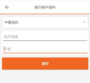 tw_20180331_blog_driver_zh_輸入銀行帳戶畫面