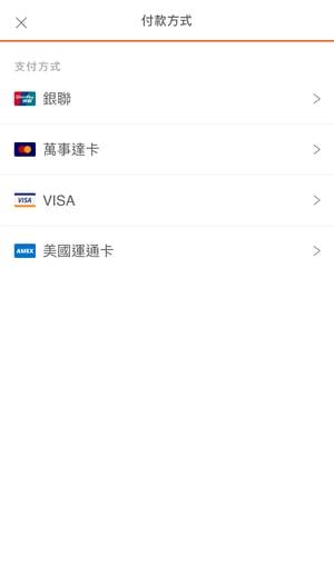 4選擇信用卡別
