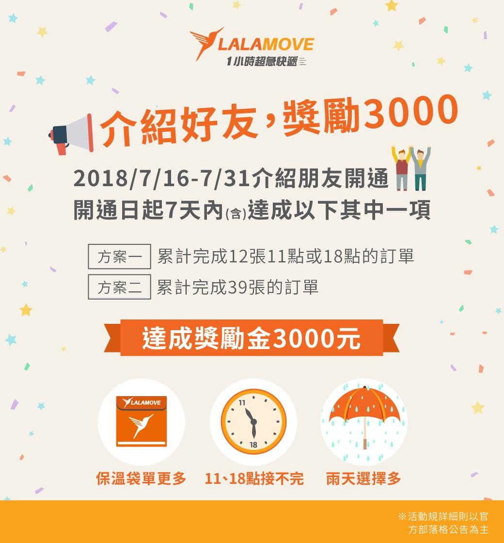 TW_20180706_blog_driver_zh_介紹獎勵LINE@_V1-1