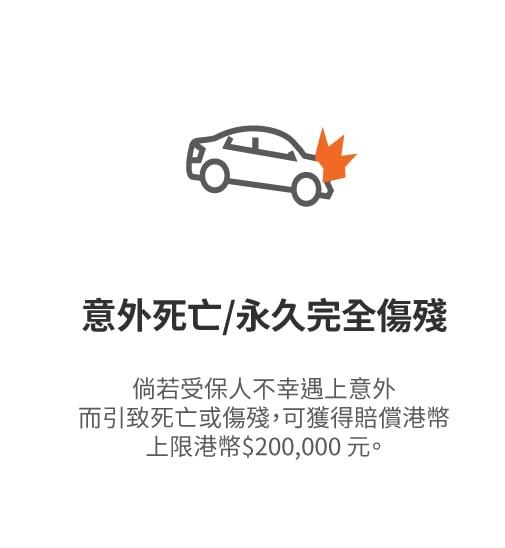 Chubb_Driver's_USP (Desktop)_CH-01-5