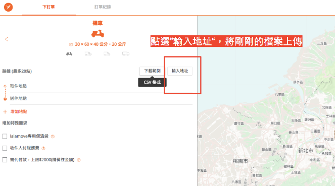 FireShot Capture 311 - 2019 Feb. NewWebApp 匯入地址操作教學 - Google 簡報 - docs.google.com