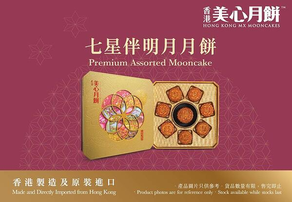 HK MX (2) Mooncake