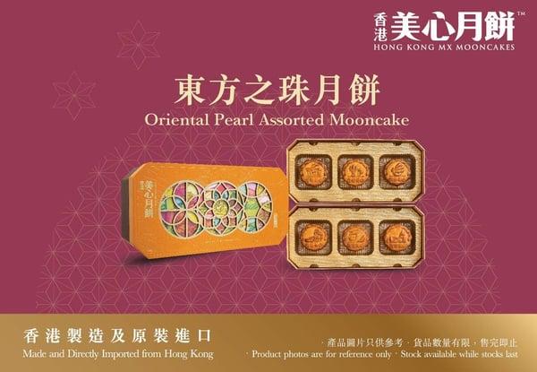 HK MX (3) Mooncake