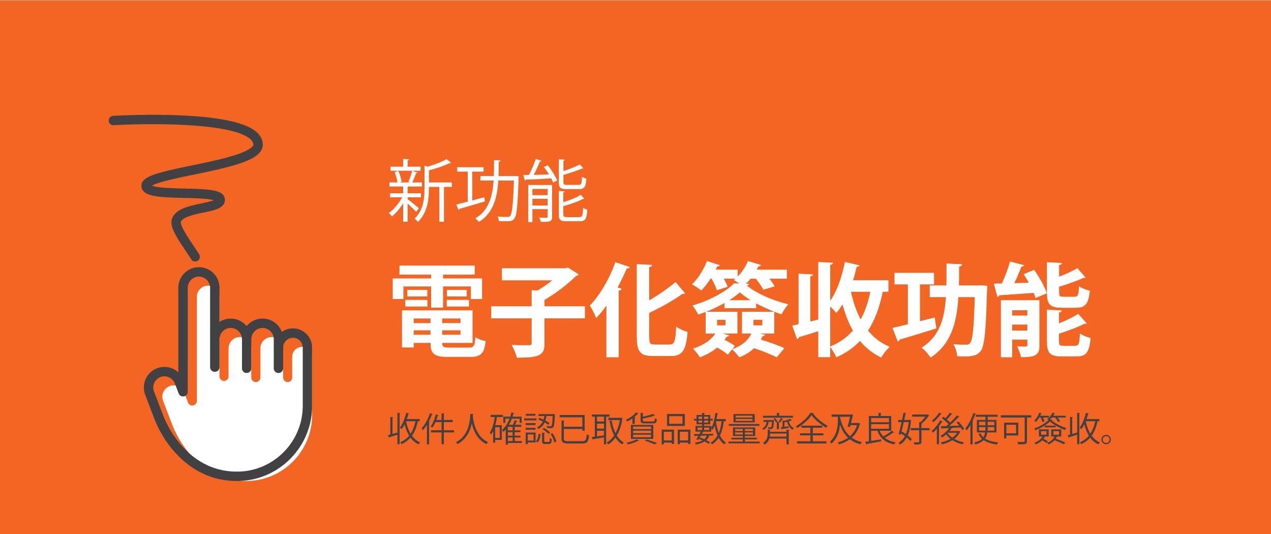 20171120_POD_instruction_Banner-HK 2