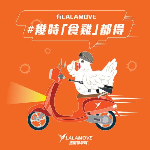 LaLaMove-FBpost-20180416-v4