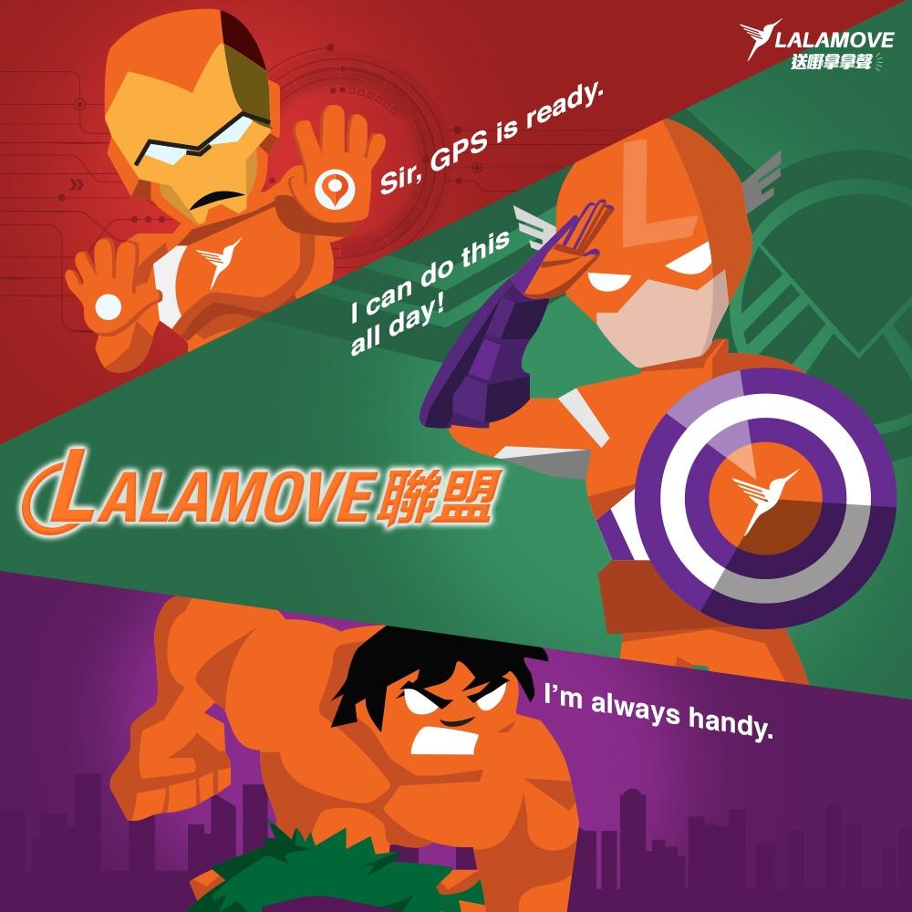 LaLaMove_Power