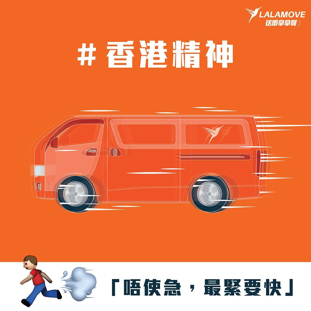 Lalamove-HK Spirit-FB-R1