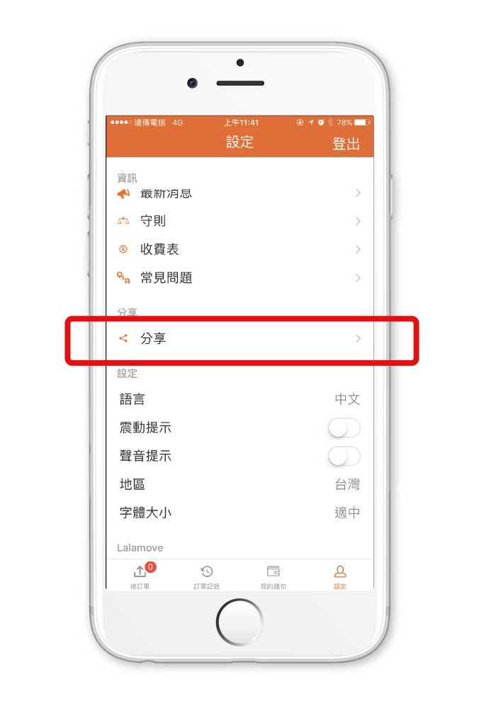 推薦人App-01