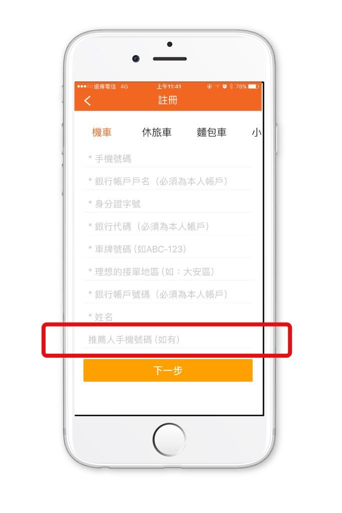 推薦人App-02