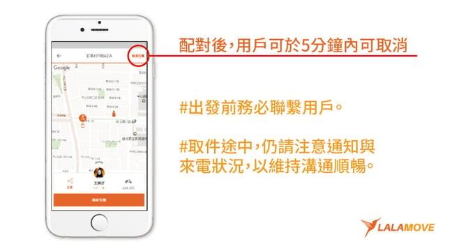 新版用戶介面取消訂單功能-01
