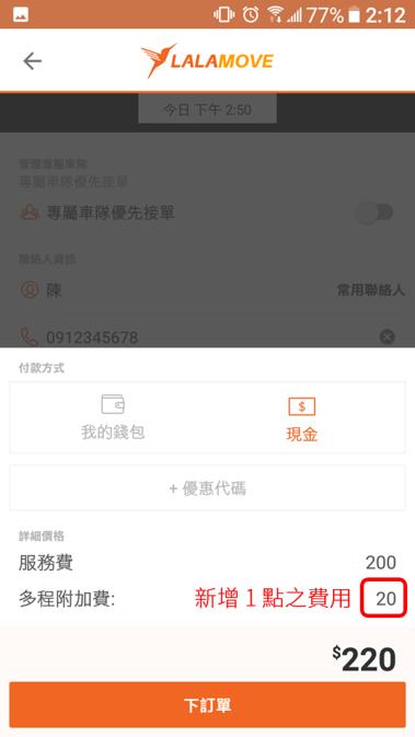 lalamove app-付款頁面(新增1中途點)
