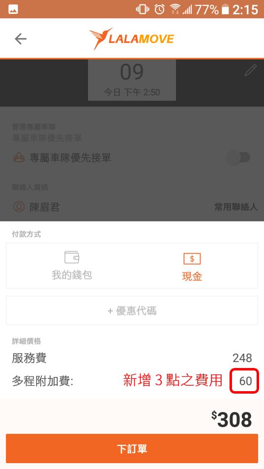 lalamove app-付款頁面(新增3中途點)