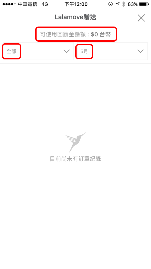 lalamove-app-儲值贈送畫面