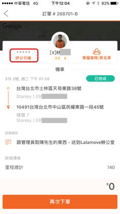 lalamove-app-勾選評價司機