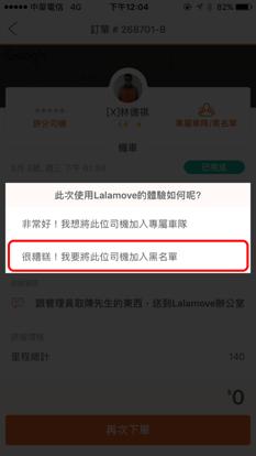 lalamove-app-司機黑名單畫面