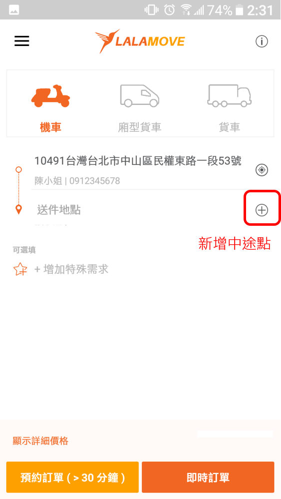 lalamove app-新增中途點
