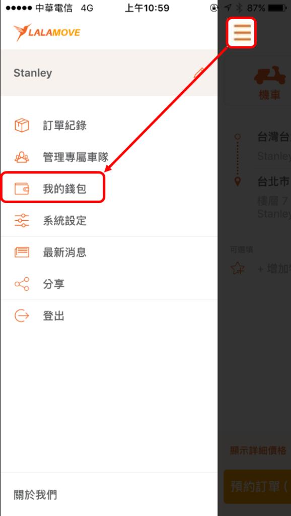 lalamove-app-查看儲值紀錄1