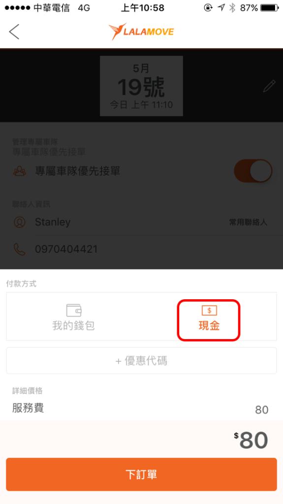 lalamove-app-現金付款