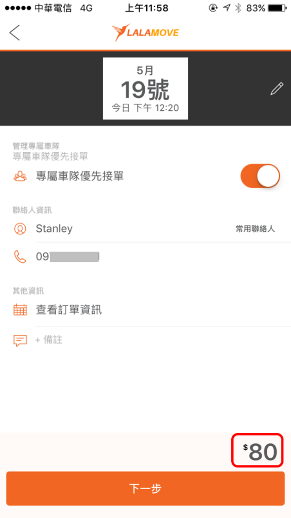 lalamove-app-確認訂單畫面
