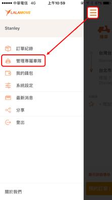 lalamove-app-管理專屬車隊