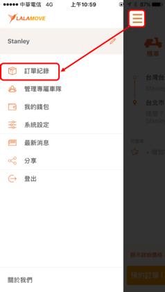 lalamove-app-訂單紀錄