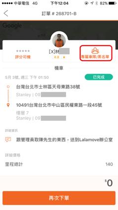 lalamove-app-設定專屬司機畫面