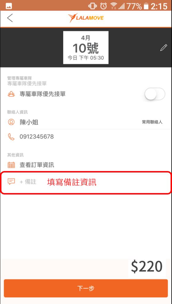 lalamove app-輸入備註資訊