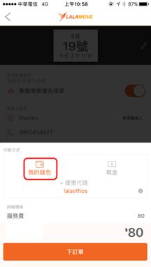 lalamove-app-錢包儲值付款