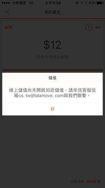 lalamove-app-錢包儲值